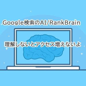 【PV増やすなら読め!】Google検索のAI・RankBrainで分かる今後のSEO対策