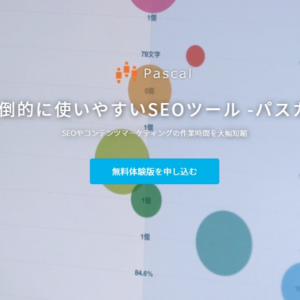 SEOツール『パスカル』を使ってみた!コンテンツを戦略的に作れる最高のSEOツールでした