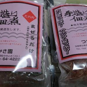 『手造り佃煮』『あおさ海苔の佃煮』販売しま〜す他のお知らせ〜💁♀️