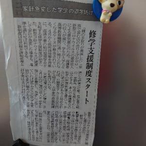脱サラこんぶ屋物語⑦ 新学期に送る経験談