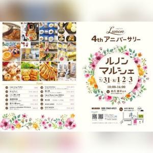 【出店のお知らせ】7月29日〜8月3日