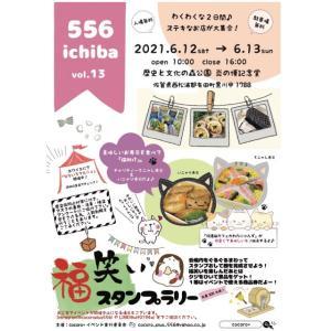 【出店のお知らせ】6月12·13·14日 有田〜住吉