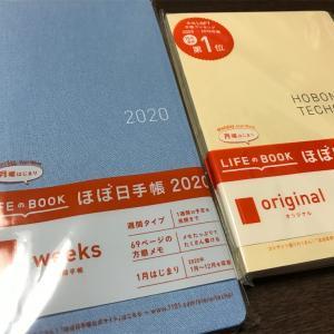 書きもしないのに買う来年のほぼ日手帳が届いた