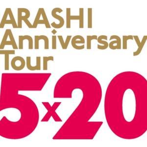 【嵐 ライブレポ的な 前編】2019年5月19日 ARASHI Anniversary Tour 5×20