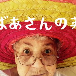 おばあさんの英語