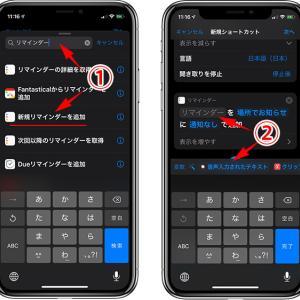 iOS13 ツーリングで使える「ショートカット」を用意する(その3):基本編「手順を追って作ってみる」