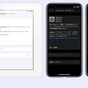 iPadOS / iOS / watchOS アップデート