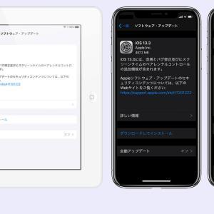 iPadOS / iOS / watchOS アップデート