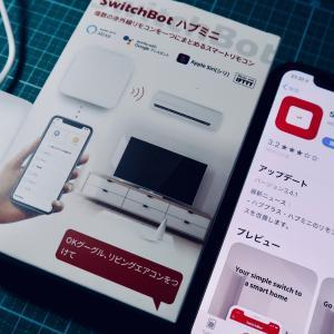 Apple Watch から家電をコントロールしてみよう。(SwitchBot Hub mini導入編)