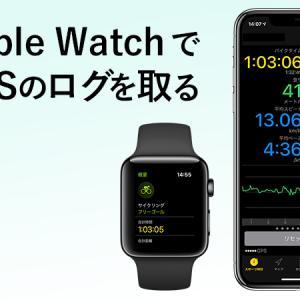 Apple Watch のワークアウトAppをGPSロガーとして活用する