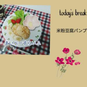 9/27 豆腐パン