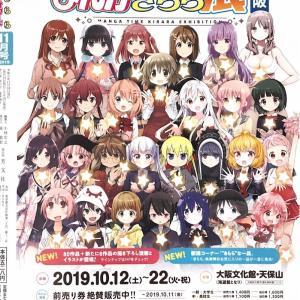 5 まんがタイムきらら展 in 2018/11/17