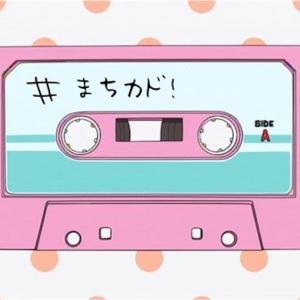 88 ふかぼりまぞく「せいいき桜ケ丘とまぞくの魔力」~同人誌っぽい200号記念小冊子~