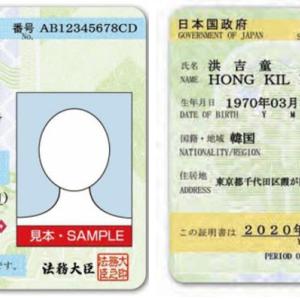 スマートフォンを使った在留カードの確認方法
