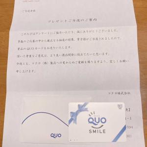 【楽しく倹約】QUOカードが当選 これもポイ活の仲間?