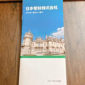 【株主優待】日本管財のカタログが届いた♪