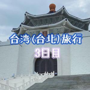 台湾(台北)旅行行ってきたよ~3日目編~