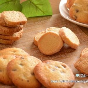 みんなのお気に入りクッキー