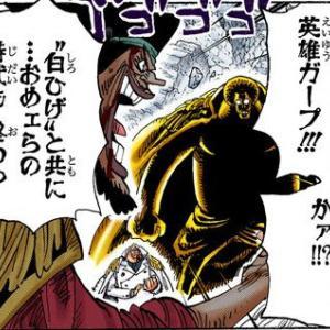【ワンピース】 黒ひげさん、無謀にもガープとセンゴクに喧嘩を売る