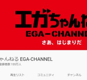 youtuber江頭2:50、もうチャンネル登録者数155万人突破! エガちゃんねるの勢い半端ないな