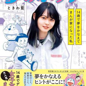 女子高生漫画家『ときわ藍』さん、14歳でデビューし本も出版 普通に凄いな