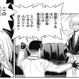 【るろ剣】 緋村剣心さん武田観柳に正論で言い返される