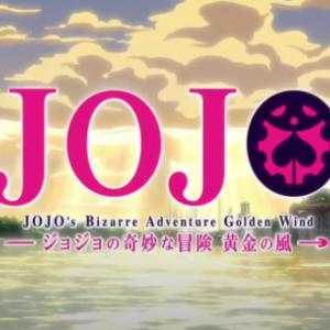 【ジョジョ】5部アニメOPがめちゃくちゃ好きなんだけど同じ人いる?