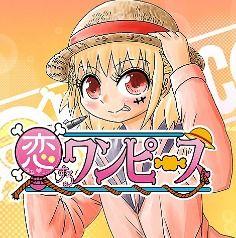 【感想】 恋するワンピース 99話 くそっ…ワノ国編と日本史の相性が良すぎる…っ!!!