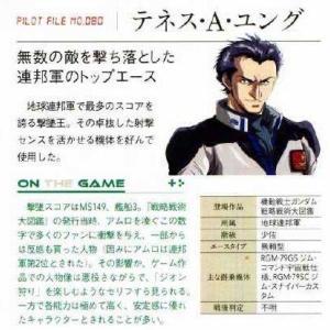 【ガンダム】アムロの撃墜スコアを凌ぐテネス・A・ユングって何者なの?