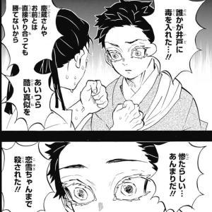 【鬼滅の刃】恋雪ちゃんや慶蔵さんの毒殺はどうすれば回避できたと思う?