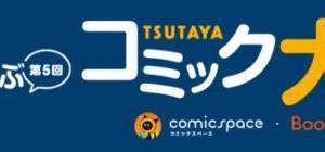 『僕の心のヤバイやつ(僕ヤバ)』が「第5回みんなが選ぶTSUTAYAコミック大賞」1位を受賞!それを記念してコミックス2巻(30話)分を無料公開!6月21日まで