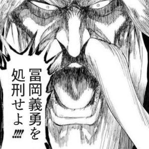 鬼滅の刃アニオリ映画ネタ、冨岡義勇が処刑されがち