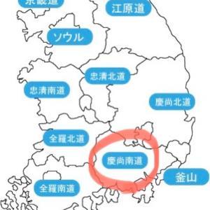 韓国 慶尚南道 コロナの現状〜食堂でのコロナ感染予防対策など〜
