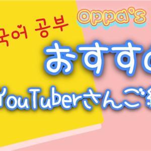 韓国語勉強におすすめ!優しい声で癒されながら身につく必見!韓国人YouTuberを紹介します!!