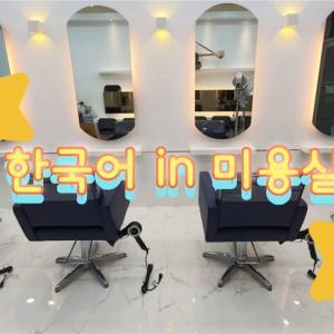 韓国在住日本人が伝授!!美容院で使える韓国語