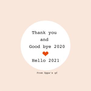 年末年始に使える韓国語!みなさま今年もブログを見ていただきありがとうございました♡