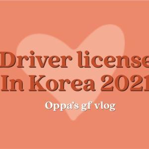 2021年最新版!韓国で自動車免許を更新!必要書類、手続き方法などなど最新情報をご紹介^ ^
