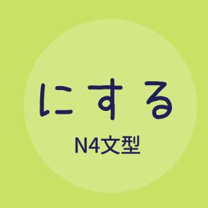 N4文型 「~にする」