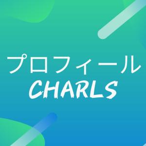 プロフィール charls