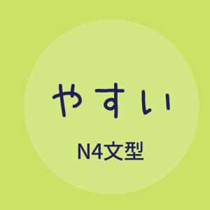 N4文型 「やすい」