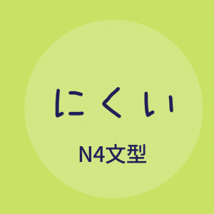 N4文型 「にくい」