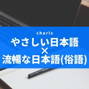 やさしい日本語×流暢な日本語(俗語) charls