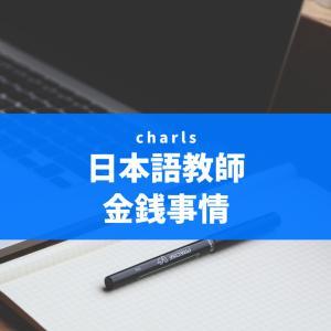 日本語教師の金銭事情 charls