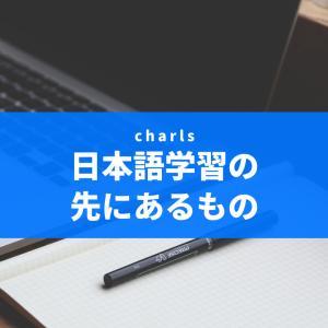 日本語学習の先にあるもの charls