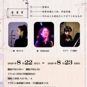 二胡教室音星昇オープン記念コンサート