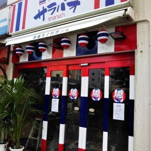 タイレストラン@久里浜