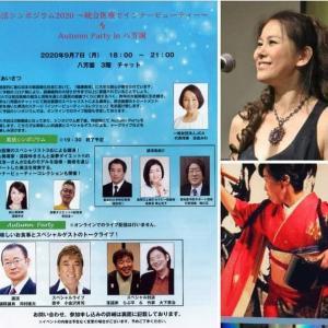 美活シンポジウム2020~統合医療でインナービューティー~&Autumn Party in 八芳園