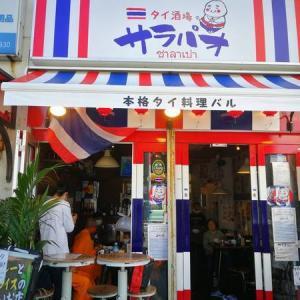 サラパオ久里浜店