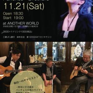 11月21日(土)19時開演 @ANOTHER WORLD広尾