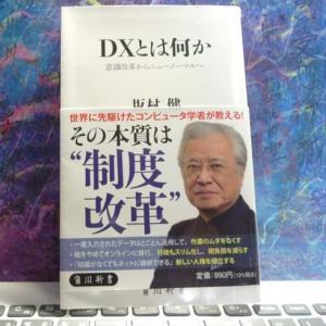 本の紹介:坂村健著『DXとは何か』